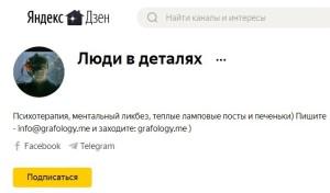 """Мой канал в  Яндекс-Дзен - """"Люди в Деталях"""""""