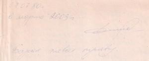 пример анализа почерка grafology.me - 4