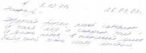 пример анализа почерка grafology.me - 5