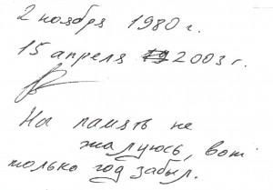 пример анализа почерка grafology.me - 3