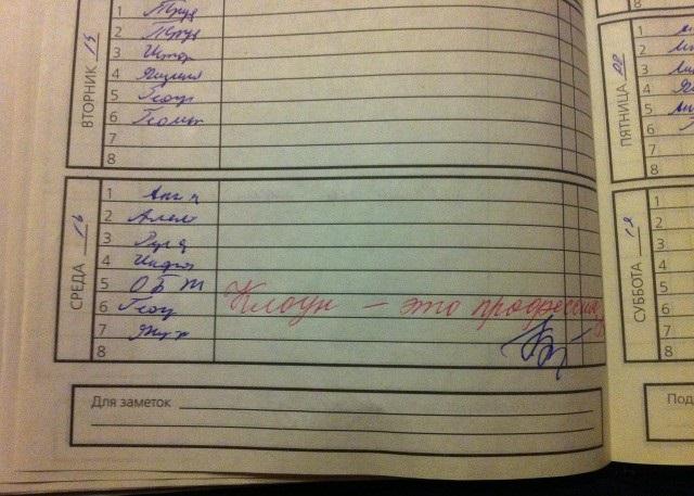 Почерк №2: мальчик 12-13 лет