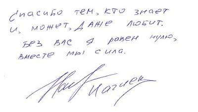 Дмитрий Нагиев - характер по автографу
