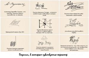 подписи исторических персонажей/иногда даже AdMe несет чушь)
