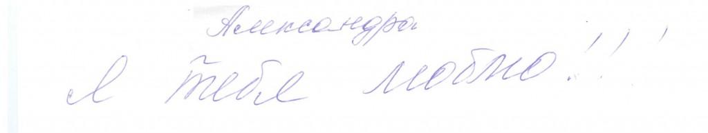 пример почерка человека со здоровой сексуальной энергией