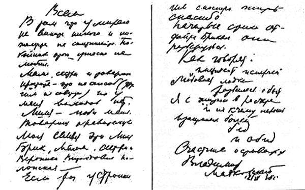 последняя записка В.В.Маяковского: суицид или нет?